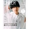 【セブンネット】表紙巻頭 SixTONES 松村北斗さん!「CHEER Vol.6」2021年2月1日発売・税込1,089円