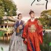 韓国ドラマ時代劇 チンセヨンさん主演 カンテク 5.6話あらすじネタバレありあり