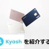いい機会なのでKyashを紹介する話(Apple Pay対応したし)