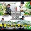 人気アングラーが頂点を目指す人気DVD「陸王2020 シーズンバトル01春・初夏編」通販予約受付開始!