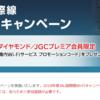 【JAL国際線無料WiFi】無料になるプロモーションコードが1週間以内に来ない人は、ここをチェック!