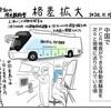 琉球大でも准教授のコメントに忖度修正を要請、ヒドイ技能実習生制度の実態、官邸が最高裁人事にまで、など。