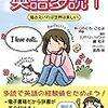 英語は多読で伸びる。猫好きな人に知って欲しい英語漫画(250円)