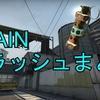 【TRAIN】フラッシュまとめ
