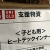 岐阜県観光大使のボランティア~ユニクロの衣料支援、もう少しですよ~