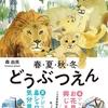 春夏秋冬と季節ごとに動物園の楽しみ方をガイドした一冊