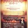 東京交響楽団ドラクエ1・2・3コンサート感想