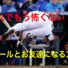 【ボールが怖い】ボールが怖くなくなる驚きの野球練習法を紹介!ボールが怖くて打てないアナタへ