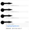 【GAS】自動送信じゃないGmailをSNSに通知