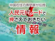 「人民元トレードで必ず押さえておきたい情報」若竹コンサルティング代表 戸田裕大