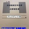 『血税の納税完了です_:(´ཀ`」 ∠):』税理士と法人化の際の顧問料の相談(^▽^;)