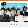TBSラジオクラウドのページをiPhoneのホーム画面に追加すると便利