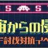 【シノアリス】『大宇宙からの侵略者~ギルド討伐対抗イベント~BONUS STAGE』攻略情報(10月15日更新)