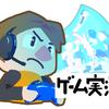 人気・公式ゲーム実況配信・動画、番組の紹介(随時更新中!)