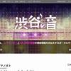 7/31「シブヤノオト」にA.B.C-Zが生出演決定