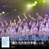 【ユニット速報】STU48 「僕たちの恋の予感」公演〜峯吉 愛梨沙生誕祭〜 2021年9月29日(水) 17時30分開演