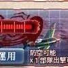 【2016 艦これ 秋イベ】 E-3 本土沖太平洋上 発令!艦隊作戦三法(甲作戦) 攻略メモ