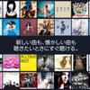 【1月6日まで】4カ月99円で音楽聴き放題!Amazon Music Unlimitedに加入するなら今がチャンス!