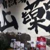 箱根宮下の自然薯料理 山楽のとろろ麦飯🤗