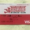 夢の街創造委員会(2484)から優待が到着: 3000円分の使い切りVISAプリペイドカード