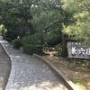 【兼六園】はじめての金沢旅行 その2