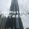 LandMark81に行ってみました