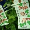 【鴬谷】貝料理『あぶさん』@高円寺の姉妹店、『焼貝うぐいす』