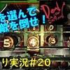 【DEAD OR SCHOOL】#20「ミニゲームの時間デス」