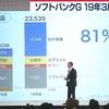 ソフトバンクグループ2019年3月期決算の動画