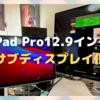 「Yoobao タブレット スタンド」でiPadPro12.9インチをサブディスプレイ化〜2021年モデル購入を機に!〜