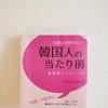 『日本人が知りたい韓国人の当たり前』は韓国語と韓国文化を同時に学べる1冊です