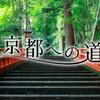 京都への道 ~JRよりどりみどり~