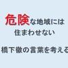 危険な地域には住んではいけない!?大規模災害が多発する日本。過激な議論が必要なときがキタって話。