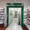 7/27 札幌カルチャーセンター平岡