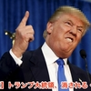 【悲報】トランプ大統領、消される・・・