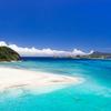【奄美・沖縄】〜JALのアイランドホッピングルートを利用して「南西諸島巡り」を計画中〜