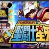 【糞台】聖闘士星矢〜女神聖戦〜