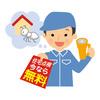 【日本瓦屋根のメンテナンス】~5つのポイント~ 屋根プロだから伝えたい! 「ザ・悪徳業者」にはだまされないで~!!