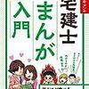 【2019年版】宅建士 おすすめテキスト・勉強法