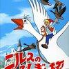 【ニルスのふしぎな旅】を知っていますか?〜子供に見せたいアニメです!