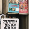 SAKANAMONの最新版が来てるのでちゃんとアップデートしてください皆さん