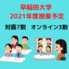 早稲田大学の7割対面授業は嘘!?