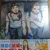 中村光「聖☆おにいさん」第17巻