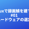Linuxで録画鯖を建てる #01「ハードウェアの選定」