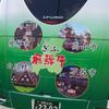 ★新緑・奥飛騨旅情★一日目:新宿~平湯温泉~福地温泉