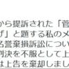 菅 元首相の敗訴確定!!! 「菅直人の海水注入はでっち上げ」が確定wwww =安倍首相メルマガ訴訟-最高裁 http://www.jiji.com/jc/article?k=2017022200969&g=eqa 