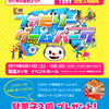 TOKYO GAME SHOW/東京ゲームショウ