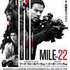 映画『マイル22』感想/評価! 銃あり!肉弾戦あり!過激派アクション!