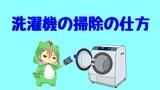 見えない汚れをごっそり浮かす!洗濯機の掃除はオキシクリーンで解決