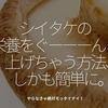 471食目「シイタケの栄養をぐーーーんと上げちゃう方法、しかも簡単に。」やらなきゃ絶対モッタイナイ!